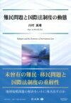 【送料無料】 難民問題と国際法制度の動態 / 川村真理 【全集・双書】