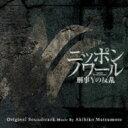 【送料無料】 ドラマ「ニッポンノワール-刑事Yの反乱-」オリジナル・サウンドトラック 【CD】