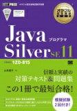 【送料無料】 オラクル認定資格教科書 Javaプログラマ Silver SE11(試験番号1Z0-815) / 山本道子 (プログラミング) 【本】