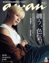 an・an (アン・アン) 2019年 10月 23日号 【表紙:テミン】 / an・an編集...