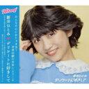 新井ひとみ / デリケートに好きして 【CD Maxi】