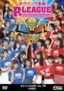 【送料無料】 ボウリング革命 P★LEAGUE オフィシャルDVD VOL.14 東西合戦2019 【DVD】