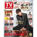 週刊TVガイド 関西版 2019年 10月 25日号 / 週刊TVガイド関西版 【雑誌】 - HMV&BOOKS online 1号店