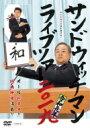 【Loppi・HMV限定販売】サンドウィッチマン ライブツアー2019 【DVD