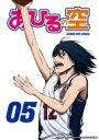 あひるの空 DVD vol.5 【DVD】