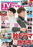 月刊 TVガイド関東版 2019年 12月号 / 月刊TVガイド 【雑誌】