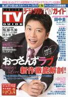 デジタルTVガイド 2019年 12月号 / デジタルTVガイド編集部 【雑誌】