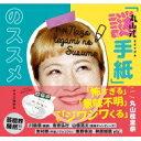 丸山式「謎手紙」のススメ / 丸山桂里奈 【本】