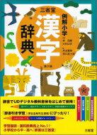 例解小学漢字辞典 第六版