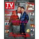 週刊TVガイド 関西版 2019年 11月 1日号 / 週刊TVガイド関西版 【雑誌】 - HMV&BOOKS online 1号店
