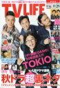 TV LIFE 関西版 2019年 11月 29日号【表紙・巻頭:TOKIO】 / TV LIFE編集部 【雑誌】 - HMV&BOOKS online 1号店