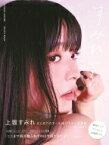 【送料無料】 上坂すみれ写真集「すみれいろ」[TOKYO NEWS MOOK] / 上坂すみれ 【ムック】
