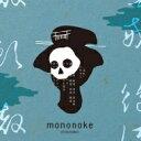 嘘とカメレオン / モノノケ・イン・ザ・フィクション 【CD...