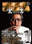 ゴーマニズム宣言 2nd Season 第3巻 / 小林よしのり コバヤシヨシノリ 【本】