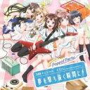 Poppin'Party BanG Dream!  イニシャル  夢を撃ち抜く瞬間に! <ドキドキVer.> CD Maxi
