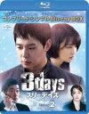 【送料無料】 スリーデイズ~愛と正義~ BOX2<コンプリート・シンプルBlu-ray BOX> 【BLU-RAY DISC】