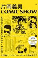 片岡義男ComicShow/片岡義男【本】