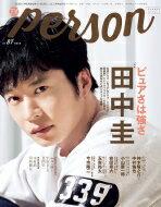 TVガイドPERSON VOL.87【表紙:田中圭】[東京ニュースMOOK] / TVガイドPERSON編集部 【ムック】