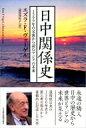【送料無料】 日中関係史 1500年の交流から読むアジアの未来 / エズラ・f・ヴォーゲル 【本】