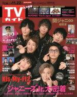 週刊TVガイド 関西版 2019年 11月 22日号 / 週刊TVガイド関西版 【雑誌】