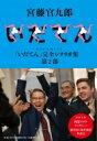 NHK大河ドラマ「いだてん」完全シナリオ集 第2部 / 宮藤官九郎 【本】