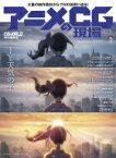 【送料無料】 アニメCGの現場 2020 / CGWORLD編集部 【本】