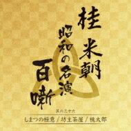 桂米朝 カツラベイチョウ / 桂 米朝 昭和の名演 百噺 其の三十六 【CD】