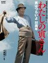 「わたしの寅さん」男はつらいよ50周年 増補改訂版 週刊朝日