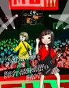 【送料無料】 SHISHAMO / SHISHAMO NO BEST ARENA!!! EAST 【BLU-RAY DISC】