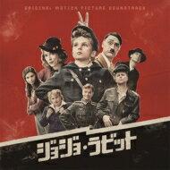 【送料無料】 ジョジョ・ラビット (オリジナル・サウンドトラック) 【CD】