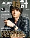 FINEBOYS+plus 時計 vol.17 【表紙:中村倫也】 Hinode Mook / 日之出出版 【ムック】