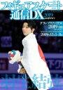 フィギュアスケート通信DX グランプリファイナル2019 最速特集号 メディアックスMOOK 【ムッ ...
