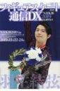 フィギュアスケート通信DX NHK杯2019 最速特集号 メディアックスMOOK 【ムック】