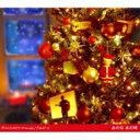【送料無料】 小田和正 / あの日 あの時 【ウィンターパッケージ】 【CD】 - HMV&BOOKS online 1号店