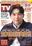 デジタルTVガイド 2020年 1月号【表紙:吉沢亮】 / デジタルTVガイド編集部 【雑誌】