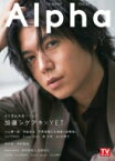 TVガイドAlpha EPISODE Y TVガイドMOOK【表紙:加藤シゲアキ】 【ムック】