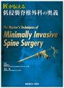 【送料無料】 匠が伝える低侵襲脊椎外科の奥義 / 西良浩一 【本】