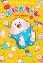 ぷにぷにぷにおちゃん-赤ちゃん観察日記- 1 ワイドKC / にくきゅうぷにお 【コミック】