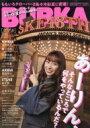 BUBKA (ブブカ) 2020年1月号増刊 ももいろクローバーZ 佐々木彩夏ver. / BUBKA編集部 【雑誌】