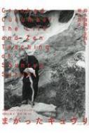 【送料無料】 まがったキュウリ 鈴木俊隆の生涯と禅の教え / ディヴィッド・チャドウィック 【本】