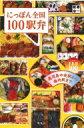 にっぽん全国100駅弁 鹿児島中央駅から稚内駅までEKB100! / 櫻井寛 【本】