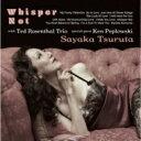 鶴田さやか / Whisper Not 【CD】