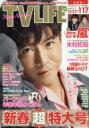 TV LIFE(テレビライフ)関西版 2020年 1月 17日号 / TV LIFE編集部 【雑誌】 - HMV&BOOKS online 1号店