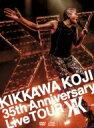 【送料無料】 吉川晃司 キッカワコウジ / KIKKAWA KOJI 35th Anniversary Live TOUR 【完全生産限定盤】(2DVD+CD+ブックレット) 【DVD】