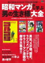昭和マンガから学ぶ男の生き様大全 エイムック 【ムック】 - HMV&BOOKS online 1号店