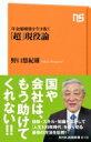 年金崩壊後を生き抜く「超」現役論 NHK出版新書 / 野口悠紀雄 【新書】