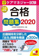 【送料無料】 ケアマネジャー試験合格問題集 2020 / 介護支援専門員受験対策研究会 【本】