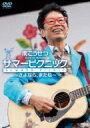 南こうせつ ミナミコウセツ / サマーピクニック 〜さよなら、またね〜 (DVD) 【DVD】