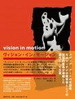 【送料無料】 ヴィジョン・イン・モーション / ラースロー・モホイ=ナジ 【本】