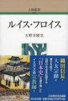 【送料無料】 ルイス・フロイス 人物叢書 / 五野井隆史 【全集・双書】